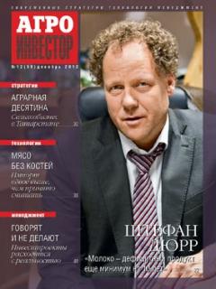 Журнал «Агроинвестор» №12, декабрь 2012