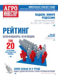 Журнал «Агроинвестор» №4, апрель 2015