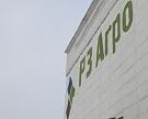 Семенной завод «РЗАгро» вэтом году выйдет наполную мощность