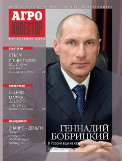 Журнал «Агроинвестор» №6, июнь 2012