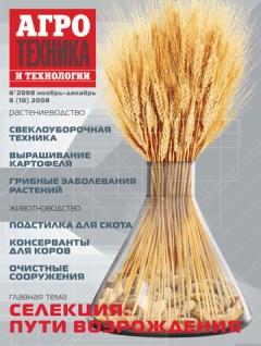 Журнал «Агротехника итехнологии» №6, ноябрь-декабрь 2008