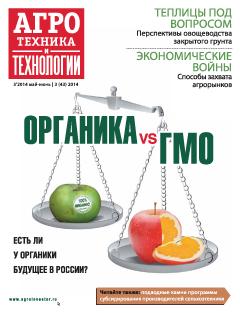 Журнал «Агротехника итехнологии» №3, май-июнь 2014