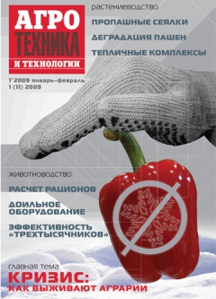 Журнал «Агротехника итехнологии» №1, январь-февраль 2009