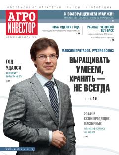 Журнал «Агроинвестор» №12, декабрь 2014