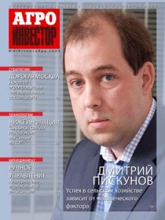 Журнал «Агроинвестор» №8, сентябрь 2008