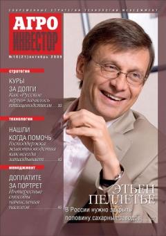 Журнал «Агроинвестор» №10, октябрь 2009