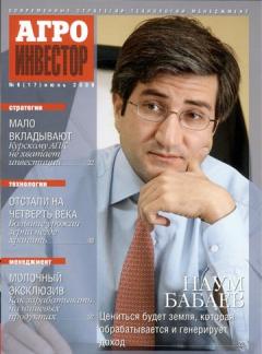 Журнал «Агроинвестор» №6, июнь 2009