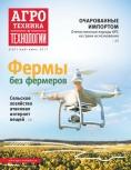 Агротехника и технологии. №3, май 2017