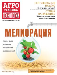 Журнал «Агротехника итехнологии» №5, сентябрь-октябрь 2014