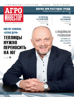 Журнал «Агроинвестор» №6, июнь 2014