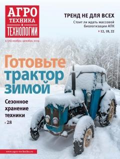 Агротехника и технологии. №6, ноябрь 2019