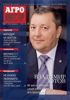 Журнал «Агроинвестор» №7, июль 2010