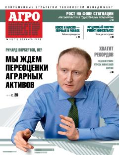 Журнал «Агроинвестор» №12, декабрь 2013