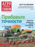 Агротехника и технологии №1, январь-февраль 2020