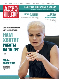 Журнал «Агроинвестор» №10, октябрь 2015