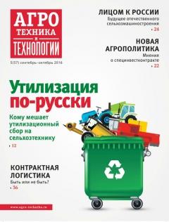 Журнал «Агротехника и технологии» №5, сентябрь-октябрь 2016