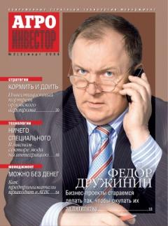 Журнал «Агроинвестор» №2, март 2008