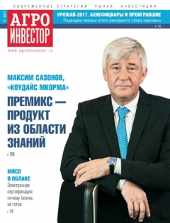 Журнал «Агроинвестор» №11, ноябрь 2017