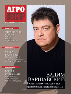 Журнал «Агроинвестор» №9, сентябрь 2011