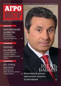 Журнал «Агроинвестор» №2, февраль 2010