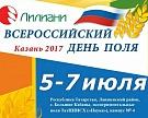 Компания «Лилиани» примет участие воВсероссийском дне поля вКазани