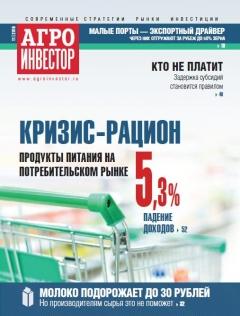 Журнал «Агроинвестор» №11, ноябрь 2016