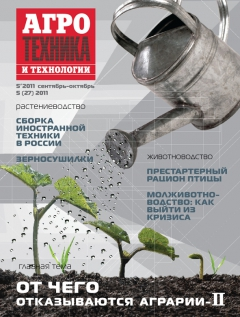 Журнал «Агротехника итехнологии» №5, сентябрь-октябрь 2011