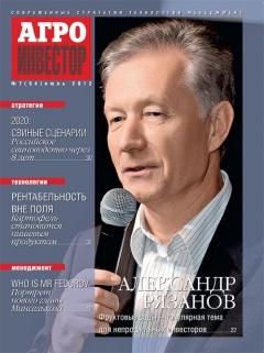 Журнал «Агроинвестор» №7, июль 2012