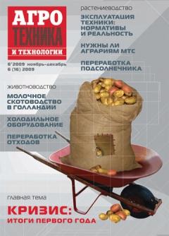 Журнал «Агротехника и технологии» №6, ноябрь-декабрь 2009