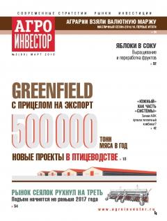 Журнал «Агроинвестор» №3, март 2016