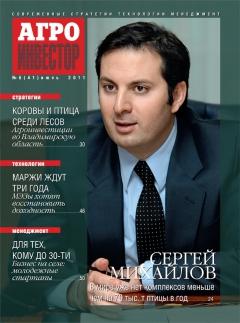 Журнал «Агроинвестор» №6, июнь 2011