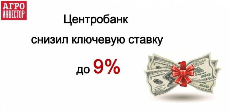 ЦБснизил ключевую ставку до9%