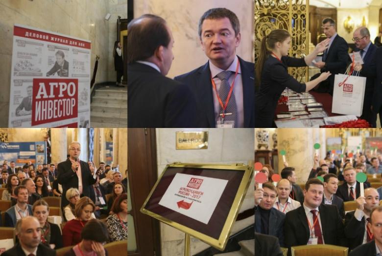 «Агроинвестор» провел конференцию «Агрохолдинги России— 2017»
