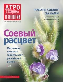 Журнал «Агротехника и технологии» №01, январь-февраль 2019