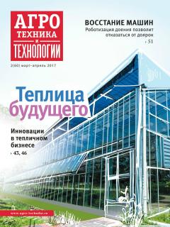 Журнал «Агротехника итехнологии» №2, март-апрель 2017