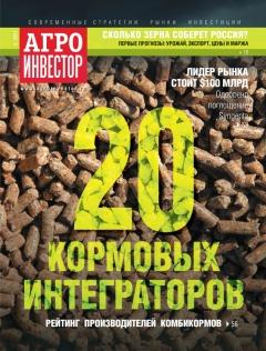 Журнал «Агроинвестор» №05, май 2017