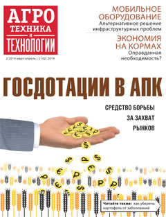 Журнал «Агротехника итехнологии» №2, март-апрель 2014