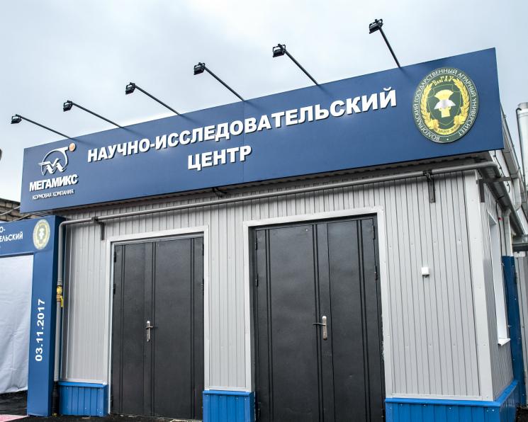 Новость партнера: ГК «МЕГАМИКС» открыл уникальный НИЦ вВолгограде