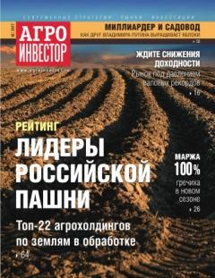 Журнал «Агроинвестор» №10, октябрь 2017
