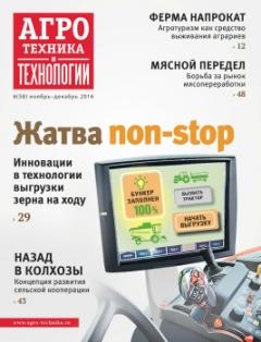 Журнал «Агротехника и технологии» №6, ноябрь-декабрь 2016