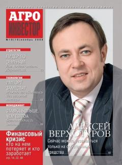 Журнал «Агроинвестор» №10, ноябрь 2008