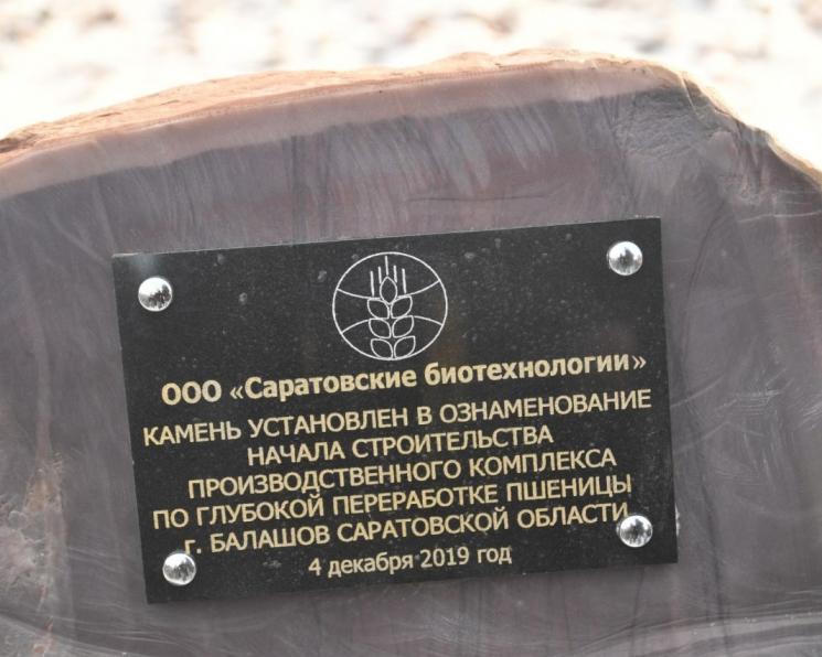 В Саратовской области будут производить лизин-хлорид