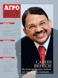 Журнал «Агроинвестор» №3, март 2012