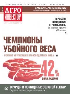 Журнал «Агроинвестор» №8, август 2016