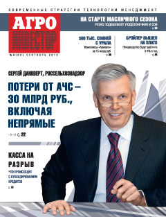 Журнал «Агроинвестор» №9, сентябрь 2013