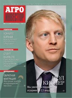 Журнал «Агроинвестор» №11, ноябрь 2012