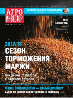 Журнал «Агроинвестор» №06, июнь 2017