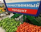 Российская сельхозпродукция двинется на экспорт