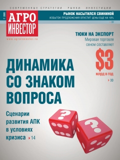 Журнал «Агроинвестор»