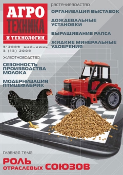 Журнал «Агротехника итехнологии» №3, май-июнь 2009